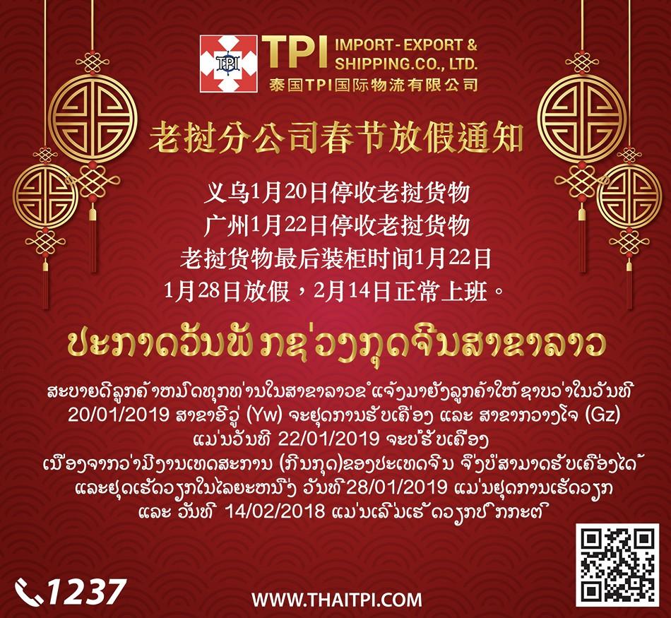 老挝分公司春节放假通知
